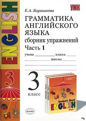 решебник грамматика барашкова 3 класс 1 часть