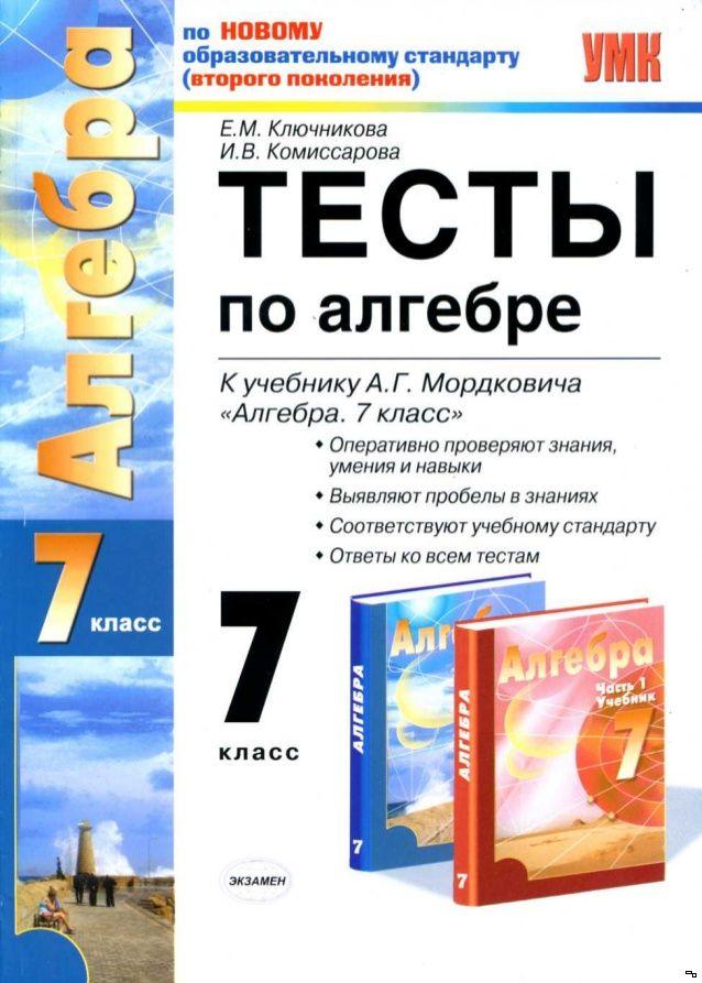 Алгебра 7 класс мордкович.