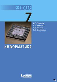 Информатика. 7 класс: учебник / и. Г. Семакин, л. А. Залогова, с. В.