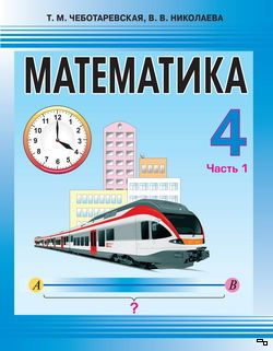 Математика 2 класс чеботаревская николаева решебник1часть.
