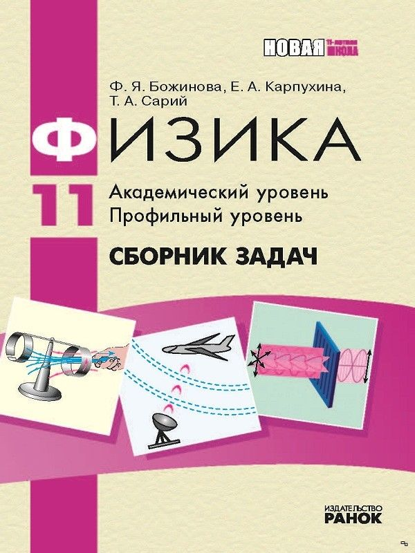 ф.я.божинова о.о.карпухина т.а.серий физика 11 класс сборник задач решебник