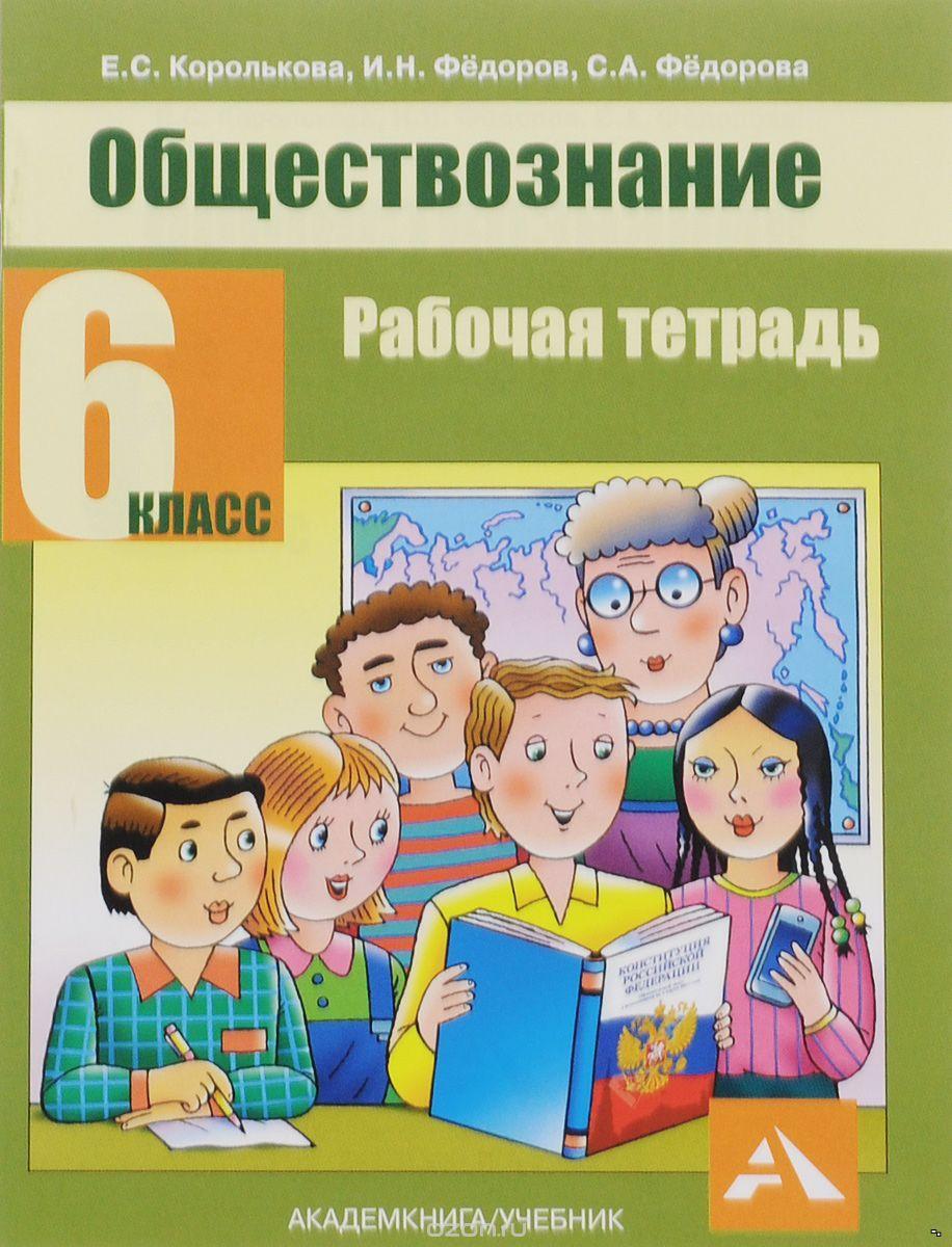 Гдз по обществознанию 6 кл.фгос