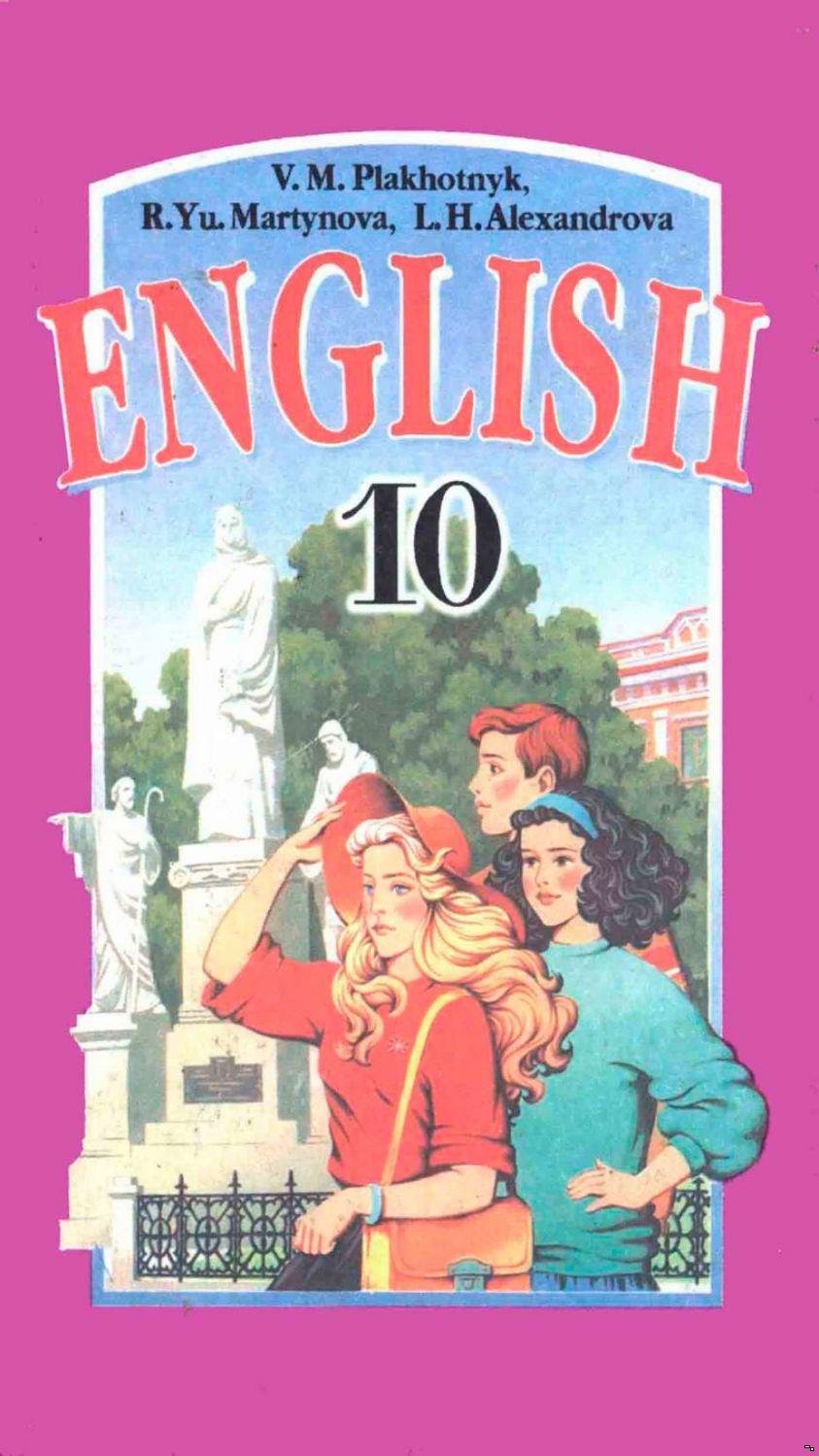 Класс языку плахотник 10 по английскому за решебник
