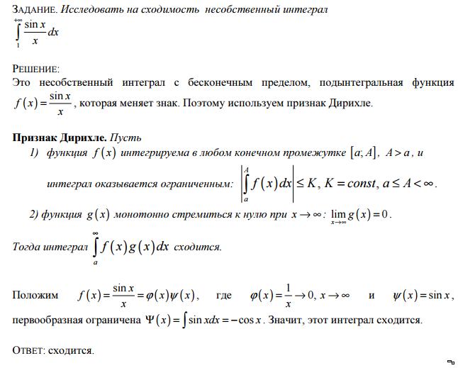 Исследовать сходимость несобственных интегралов sin решебник по математическому анализу